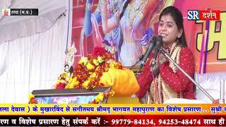 shrimad Bhagwat Katha By Sushree Muktamai Ji Tiwari | Harda | Part-10