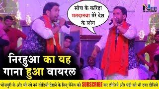 #निरहुआ का यह गाना फिर से हुआ वायरल | मुंबई में जमकर कर रहे है चुनाव प्रचार #NirahuaMumbai