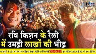 भोजपुरी सुपरस्टार Ravi Kishan पहुंचे मुंबई में चुनाव प्रचार करने #RaviKishanMumbai