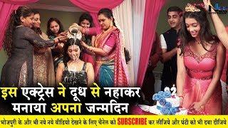 इस एक्ट्रेस ने दूध से नहाकर मनाया अपना 22वां जन्मदिन | Digangana Suryavanshi's GRAND BIRTHDAY