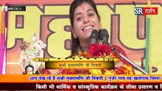 shrimad Bhagwat Katha By Sushree Muktamai Ji Tiwari | Harda | Part-11