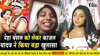 Neha Banshal को लेकर भोजपुरी अभिनेत्री Kajal Yadav ने किया बड़ा खुलासा #NehaBanshal