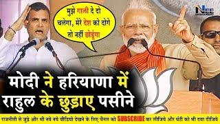 हरियाणा की रैली में मोदी जी ने राहुल के छुड़ाये पसीने || Modi addresses a public meeting in Hariyana