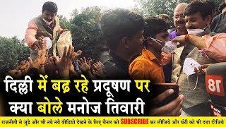 Manoj Tiwari ने मास्क बांटकर केजरीवाल सरकार को किया जगाने का प्रयास