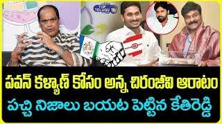 Kethireddy Jagadishwar Reddy Talks About Chiranjeevi Meets YS Jagan | AP News | Top Telugu TV