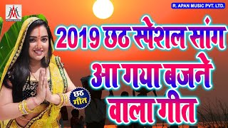 आ गया घाट पर धूम मचा कर बजने वाला गीत - Muniph Marshal - Motihari Ke Ghat Par Aa Jaiha - 2019 Chhath