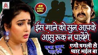 सच्चे प्यार करने वाले इस गाना को जरूर सुने - Ego Pagali Se Pyar Bhail Ba - Vikash Bedardi Yadav