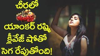 Extra Jabardasth Anchor Rashmi Latest PhotoShoot in Saree | Dhee Champions | Top Telugu TV
