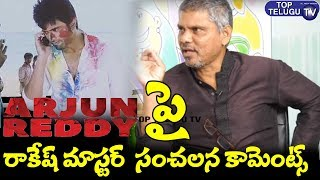 Rakesh Master Untold Words On Arjun Reddy Movie | Vijay Devarakonda | Arjun Reddy | Top Telugu TV