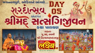 Shreemad Satsangijivan Katha || Pu. Shree Nityaswarupdasji Swami || Jagannathpuri || Day 5