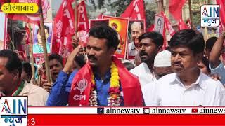 भारतीय कम्युनिस्ट पक्षाचे उमेंदवार अभय टाकसाळ यांची उमेदवारी दाखल