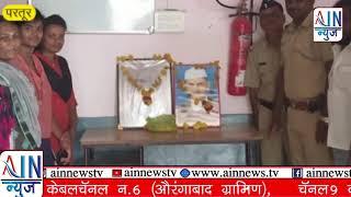 पोलीस निरीक्षक कार्यालयात गांधी जयंती साजरी.