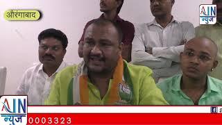 काँग्रेस कमिटीच्या वतीने महाराष्ट्रात ५ मीडिया सेंटर देण्यात आले. औरंगाबादचाही समावेश.
