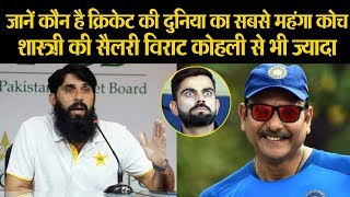 जानें साल का कितना कमाते है इन टीमों के Coach, रवि शास्त्री की सैलरी जान उड़ जाएंगे आपके होश