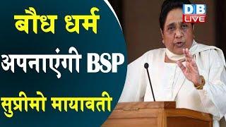 बौध धर्म अपनाएंगी BSP सुप्रीमो Mayawati | Mayawati in Nagpur |Mayawati will adopt Buddhism
