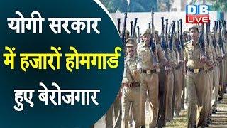 योगी सरकार में हजारों होमगार्ड हुए बेरोजगार | Uttar Pradesh news | Yogi news in hindi | #DBLIVE
