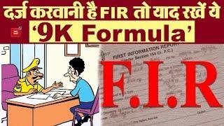 FIR से जुड़ी वो जानकारियां जो आपके लिए जानना बेहद जरूरी है।