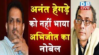 अनंत हेगड़े को नहीं भाया अभिजीत का नोबेल | BJP MP Anant Hegde troll on Twitter | Abhijit Banerjee
