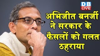 "'डगमगाती स्थिति में है Indian Economy' | #AbhijitBanerjee |Indian economy is ""doing very badly"""