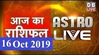 16 Oct 2019 | आज का राशिफल | Today Astrology | Today Rashifal in Hindi | #AstroLive | #DBLIVE