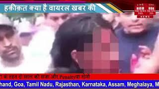 सरेआम लड़की को जिंदा जलाने वाले वीडियो का सच,  लगातार वायरल होता वीडियो THE NEWS INDIA
