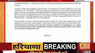 #JJP नेता #DUSHYANT_CHAUTALA को मिली जान से मारने की धमकी