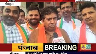 #PANCHKULA से #BJP प्रत्याशी #GYAN_CHAND_GUPTA