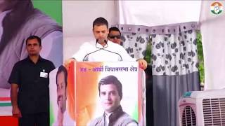 Maharashtra Election 2019 | Shri Rahul Gandhi addresses public meeting in Wardha, Maharashtra
