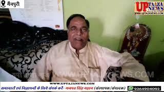 मैंनपुरी में अज्ञात बदमाशों ने बीजेपी जिलाध्यक्ष पर बरसाई गोलियाँ