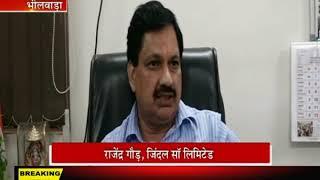 भीलवाड़ा: नगर परिषद जिंदल साॅ लिमिटेड से सालाना लेता है 6 करोड़ | news on jantv