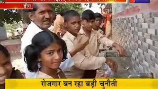 डीग में शैक्षणिक संस्थानों में मनाया विश्व हाथ धुलाई दिवस