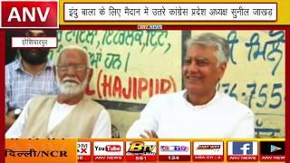 इंदु बाला के लिए मैदान में उतरे कांग्रेस प्रदेश अध्यक्ष सुनील जाखड़ || ANV NEWS HOSHIARPUR- PUNJAB