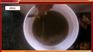 नोएडा में नलों से निकल रहा गंदा पानी || ANV NEWS NOIDA