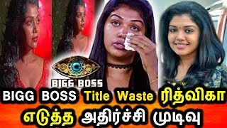 Bigg Boss எல்லாம் Waste நம்பாதிங்க ரித்விகா எடுத்த அதிர்ச்சி முடிவு|Bigg Boss Rithvika