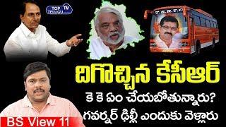 దిగొచ్చిన కేసీఆర్ | CM KCR | TSRTC Latest Updates | BS View 11 | Top Telugu TV