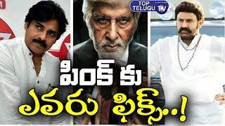 Pawan Kalyan Or Balakrishna For Pink Movie Remake | JanaSena | Amitabh Bachchan |  Top Telugu TV