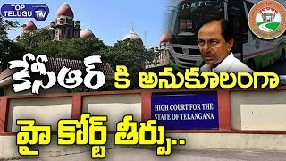 Telangana High Court Judgement In Favor KCR | TSRTC | RTC Strike 2019 | CM KCR News | Top Telugu TV