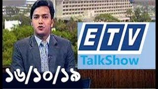 Bangla Talk show  বিষয়: আবরার ইস্যুতে প্রকাশ্যে দেখা গেল জামায়াতে ইসলামীর নেতাদের ||