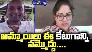BJP Leader Swetha Reddy Sensational Comments On Fraud NRI   BJP   BIgg Boss 3   Top Telugu TV