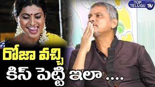 Rakesh Master Revealed Secret about Actress Roja Kiss | Rakesh Master Choreography  | Top Telugu TV