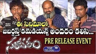 Sarovaram Telugu Movie Pre Release Event | Jabardasth Comedy Show Episode | Top Telugu TV