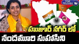 Nandamuri Suhasini In Hugurnagar By Elections | Huzurnagar By Elections 2019 | TDP | Top Telugu TV