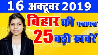 Daily Bihar Today News updated news of bihar districts in Hindi.Latest news of Patna Gaya Bhagalpur