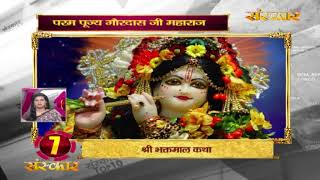 Bhakti Top 10 || 15 October 2019 || Dharm And Adhyatma News ||