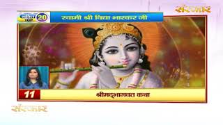 Bhakti Top 20 || 16 October 2019 || Dharm And Adhyatma News || Sanskar
