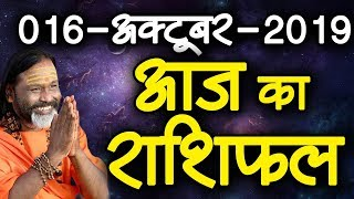 Gurumantra 16 October 2019 - Today Horoscope - Success Key - Paramhans Daati Maharaj