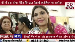 श्री जी सेवा संस्था लेडिज विंग द्वारा दिवाली एक्जीबिशन का आयोजन || DIVYA DELHI NEWS
