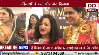 Meraki Women's Club द्वारा Karwachauth और Diwali Celebration कार्यक्रम आयोजित || DIVYA DELHI NEWS