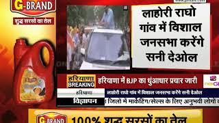 #ELECTIONBREAKING : कल जनसभा को संबोधित करेंगे #BJP स्टार प्रचारक  #SUNNY_DEOL