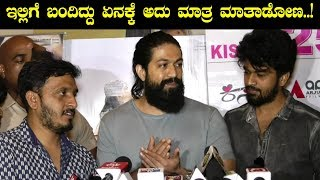 Yash Reaction when media person asked about KGF || KISS Kannada Movie